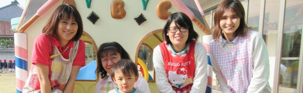 大阪府大東市の幼稚園保育園こども園の採用情報