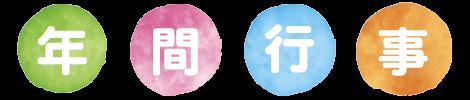 大阪府大東市の幼稚園保育園こども園の年間行事