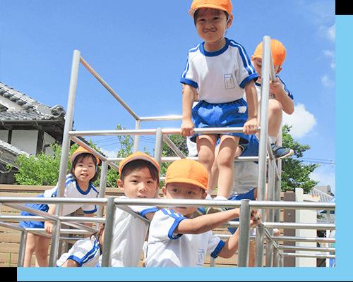 大阪府大東市の幼稚園保育園こども園の保育内容