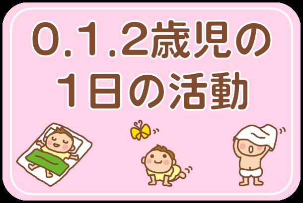 大阪府大東市の幼稚園保育園こども園の0,1,2歳児の一日の活動