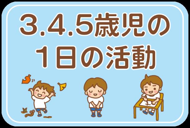 大阪府大東市の幼稚園保育園こども園の3,4,5歳児の一日の活動