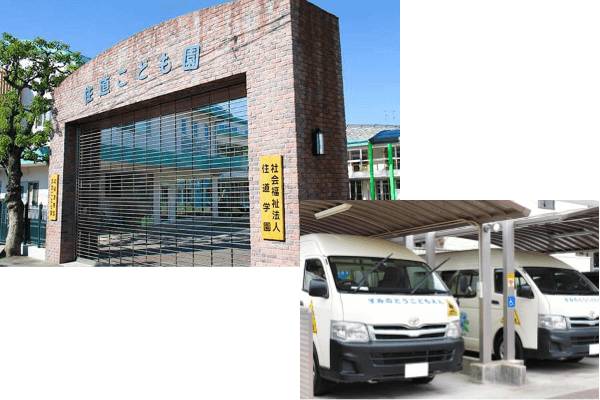 大阪府大東市の住道こども園の一日の流れの設定保育